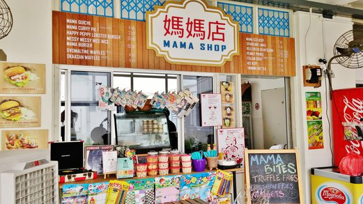 Old Mama Shop The Mama Shop Pearl's Hill