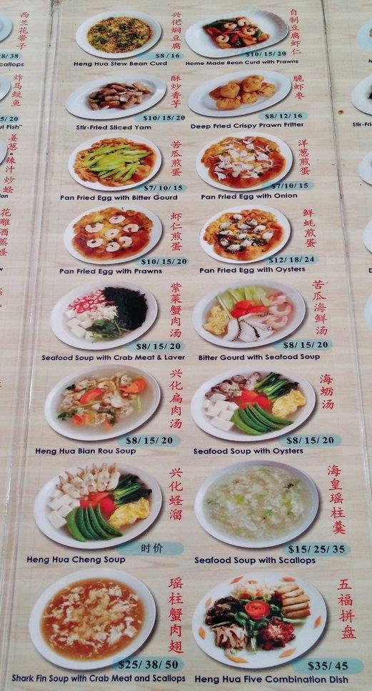 Heng Hua Restaurant (兴化美食) Menu
