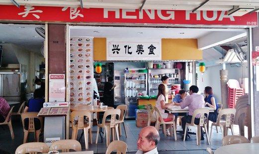 Heng Hua Restaurant (兴化美食) @ Yishun Street 72