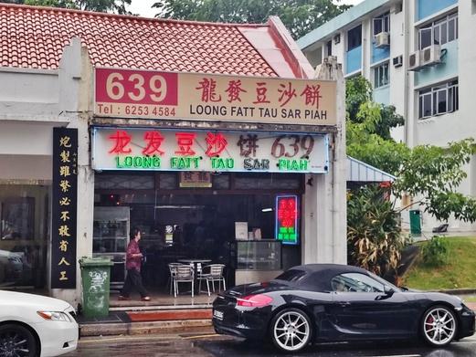 Loong Fatt Tau Sar Piah @ Balestier Road