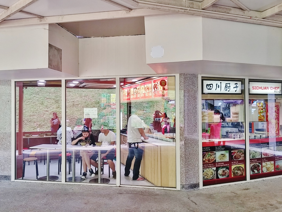 Sichuan Chef (四川厨子) at Ang Mo Kio MRT Station